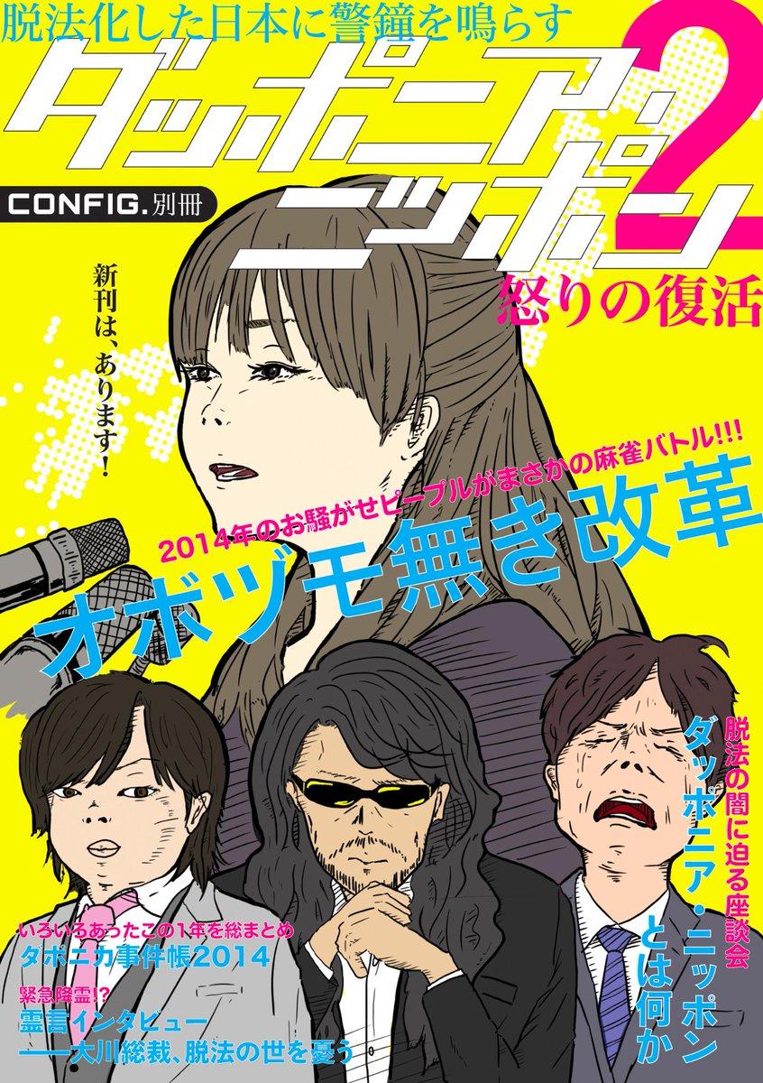 再:明日のコミケ3日目、【東S-07b】にて新刊出します! その名も『ダッポニア・ニッポン2——怒りの復活』!! 300円のコピー本です。なんといっても見どころは、あべのひらが奈さん作画の麻雀バトル漫画『オボヅモ無き改革』ですっ!!! http://t.co/xwc4z0cMl3
