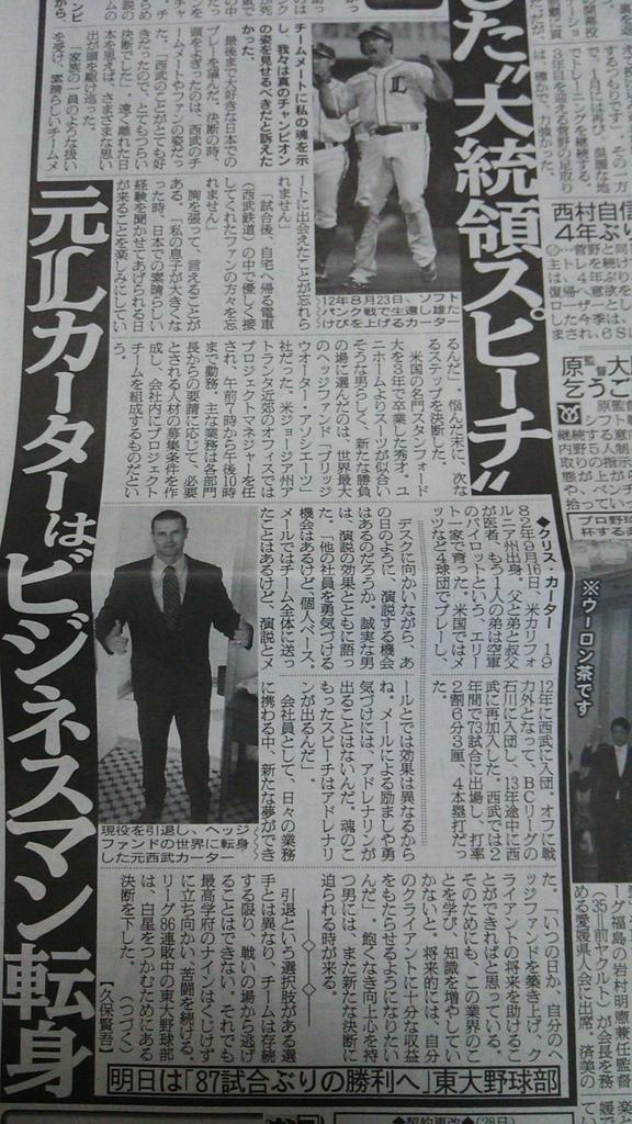 """【日刊スポーツ】ナイン鼓舞した""""大統領スピーチ"""" #seibulions http://t.co/GCCd4JrFp0"""