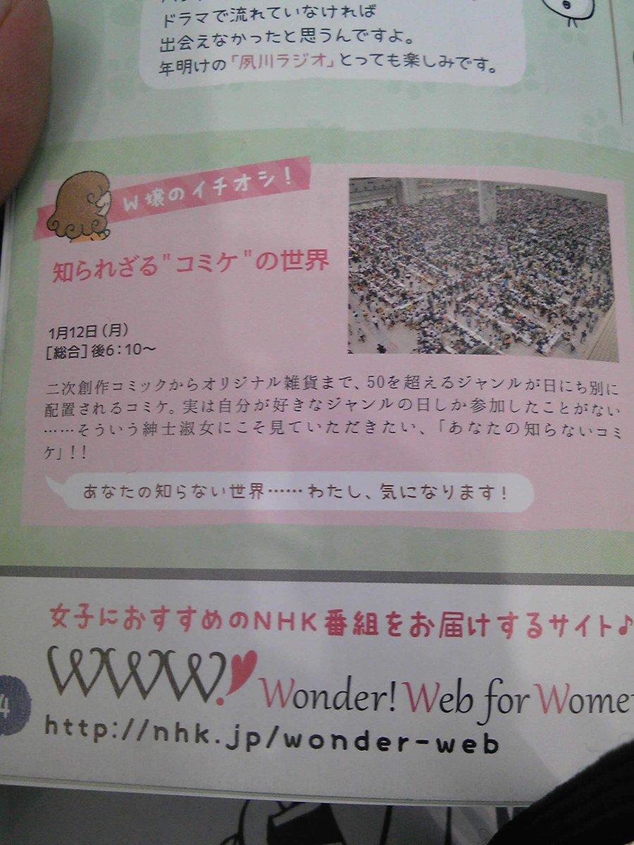 """NHKの取材理由がNHKの同人誌で判明。2015年1月12日(月・祝)18:10からNHK総合(教育じゃない方)で「知られざる""""コミケ""""の世界」というのを放送するらしい。 #C87 http://t.co/wKfcntpXXT"""