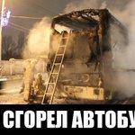 На улице Политехнической сгорел пассажирский автобус http://t.co/fk74dA2CRp http://t.co/nxqRrJ7KW2
