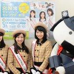 「来年の1月1日から、『2015宮城米キャンペーンキャラクター』の募集がはじまりますよ。みやぎのお米がだいすきなひと、ぜひ応募してね!」 http://t.co/wviipVdhZR #むすび丸 http://t.co/dJEYFzZMWb