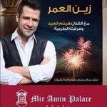#زين_العمر | ليلة رأس السنة 2015 في Mir Amin Palace Hotel - بيت الدين #لبنان  #NewYearEve2015 #بالعربي #بالعربي_معكُم http://t.co/hSewulNFyC