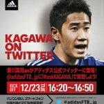 【レア】香川がツイッターに降臨!「KAGAWA ON TWITTER」開催! http://t.co/EvMQH5bMXX アディダス(@adidasFTB_jp)に30分間登場。ハッシュタグ「#askKAGAWA」で参加できる。 http://t.co/OFb8vEHlLB