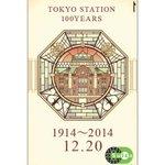 500RT:【大騒動】東京駅100周年記念Suicaが「全員購入可」に http://t.co/JY3jpSJLHY 東京駅に希望者が殺到し、販売が中止されていた。 http://t.co/my3wtzuzSO