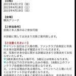 RT @kyoka_GG EXO 日本ファンミーティング決定! 日程:2015年4月17,18,19日 会場:横浜アリーナ http://t.co/6nCm0Z65TP