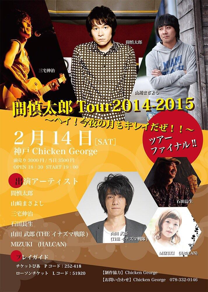 2月14日のツアー神戸公演のゲストは、 山崎まさよしさん、三宅伸治さん、イナズマ戦隊たけちゃん、石田さん、HALCANMIZUKIちゃんです! お楽しみに☆ http://t.co/Y2IGKMIB3f