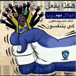 حركات الدخلاء والمندسين ضد #الهلال اللطم في هاشتاق #مقال_خلف_ملفي_يمثلني http://t.co/cMogYBlzgy