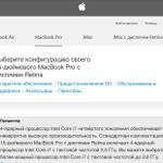 Топовый MacBook Pro Retina 15 стоит каких-то четверть миллиона рублей. http://t.co/JdJgfGObVm