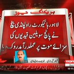 """#QatilAdlia """"@aminattock: Speechless at this shameful act....a nation in grief and anger - judiciary in denial ? http://t.co/CC7icOty6r"""""""