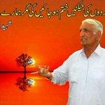 Valour, thy name is #BashirBilour. His sacrifice will not go in vain. http://t.co/tiflszRVfi v @I_am_Bhutto #Pakistan