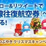 Twitter限定・クリスマスキャンペーン♪♪ フォロー&このツイートをリツイートで抽選で1組2名様にANA国内線航空券をプレゼント!!#ANAクリスマス2014 詳細は⇒http://t.co/RwGXB0fj4o http://t.co/AxtUKyLutA