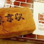 【話題の東京駅】駅舎のレンガをイメージした「東京レンガぱん」 http://t.co/NZeGP1rH0d 形はまさにレンガ。パンの中にはこしあん、カスタードクリーム、ホイップクリーム、大納言かのこなどが入っています。 http://t.co/tyEqKbJvUz