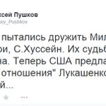 Пушков напомнил Лукашенко об опасности дружбы с США: http://t.co/yQQIbEpv76 http://t.co/FEx8JVMfI5