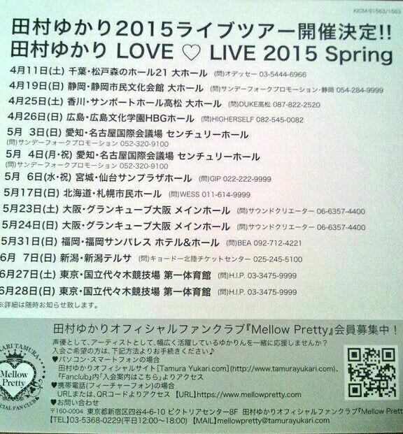 田村ゆかりLOVE♡LIVE 2015 Spring http://t.co/HRsYJrCQRF