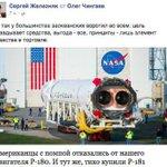 Обама удивительный,орет на весь мир про санкции, о том что он хитрее Путина, и втихую покупает у нас двигатели Р-181! http://t.co/fBnG3rXEAS