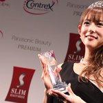 【おめでとう】美魔女コンテスト、優勝者は元モデル・箕輪玖美さん(43) http://t.co/O2BjAmm1Xp 審査員長の井上智明氏は「満場一致でした。こんな40代は見たことがない」とオーラに驚いた様子。 http://t.co/fZUIr0qsaX