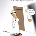 لاتتردد بالاتصال على الخط الساخن المجاني1444للابلاغ عن أي حالةيشتبه بها في تعاطي وترويج المخدرات #شرطة_عمان_السلطانية http://t.co/sMoObe5tmr
