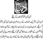 Imran Khan will visit Peshawar today. http://t.co/owTe2M7Z0p