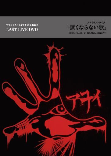 2014年10月22日OSAKA BIGCATで行われました アヲイラストライブを完全収録したLAST DVD「無くならない歌」2014.10.22 at OSAKA BIGCATを 本日より随時発送開始致しました!お楽しみに♪ http://t.co/EqhAFZyKSx