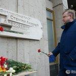 Мемориальная доска в память об Андрее Стенине появилась на здании МИА «Россия сегодня» http://t.co/7oXAOXp3Ft http://t.co/juagC1iDPv