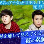 恋愛ゲーム「SUPER JUNIOR ~YOU ARE MY HERO~」の GREE版リリースが決定 http://t.co/DCj2nXIjtq http://t.co/xaR71Diw0S