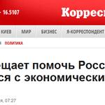 """Всё по честному: Китай помогает России, а Лукашенко вытаскивает из задницы Украину, раз уж пообещал ей """"любую помощь"""" http://t.co/yh4nyScWDl"""
