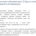 Беларусь начала блокировать транзит с Калининграда. Рашисты льют крокодиловы слезы и жалуются, что незаконно. http://t.co/0rtAR29diS