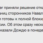 Ура и класс: фейсбук и твиттер отказались блокировать страницы схода в поддержку Навального http://t.co/HScMExfSGi http://t.co/WhiXxNm0ow