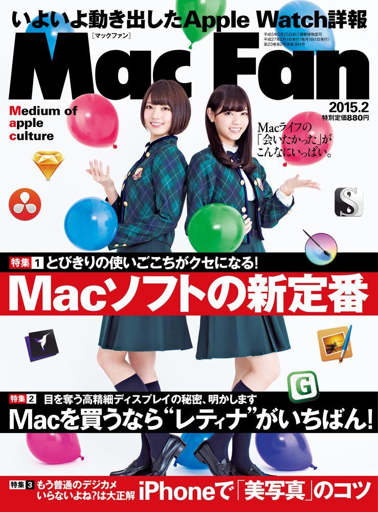 12月27日発売のMac Fan2月号の表紙は、乃木坂46の西野七瀬さんと橋本奈々未さん。実はお二人ともMacユーザなんです! インタビューページも気合入れて作ったので「乃木坂Fan」の方にもぜひ! #MacFan #乃木坂46 http://t.co/8OxzDf9NTZ