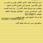 """""""مساعده مالية لعلاج طفل """" ساهم في اعاده التغريدة للأجر 🌹🌹  @khamis7777  @twit_oman  @khalilalbalush1 http://t.co/yvhDJrlvr9"""