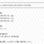 EXO初のファンクラブイベント「EXO-L-JAPAN FANCLUB EVENT 2015(仮)」が2015年4月開催決定! http://t.co/xN6dboVYGd http://t.co/2KP8OVcDlU