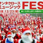 【明日】サンタ姿がドレスコードのパーティフェス お台場で開催 http://t.co/qDEkIDr5ZK http://t.co/FpwjQt4fYx