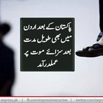 Other Muslim countries are standing for their nation but our Judiciary is against us! #QatilAdlia http://t.co/L3t8zO8N0O