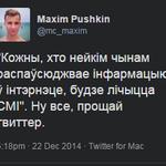 Корреспондент @tutby Максим Пушкин попрощался с Твиттером. http://t.co/5kO3yPc28r