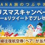 Twitter限定・クリスマスキャンペーン♪♪ フォロー&このツイートをリツイートで抽選で1組2名様にANA国内線航空券をプレゼント!!#ANAクリスマス2014 詳細は⇒http://t.co/RwGXB0fj4o http://t.co/qPIHe8xueP