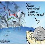 «Свободное плавание» рубля http://t.co/aOmS3ylE37 http://t.co/PRuGUBa3hE