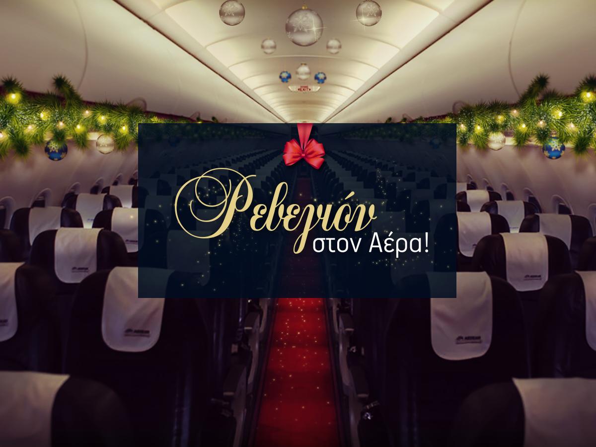 Ποιοι θα κάνουν Ρεβεγιόν στον αέρα;Δείτε εδώ τα ονόματα των επιβατών! Καλές Γιορτέ