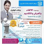 دورة الالقاء والتقديم في الرياض وجده للحجز 0544894499 مقاعد محدودة http://t.co/vFWWz5tQbt