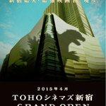 都内最大級のシネコン「TOHOシネマズ 新宿」歌舞伎町・旧コマ劇場跡にオープン - http://t.co/8lhchyFat0 http://t.co/3oMfzlyeiZ
