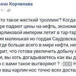 Россияне, вы хоть догадываетесь как вы достали всех, что с вами такое вытворяют? #Россия #Нефть #ЖесткийТроллинг http://t.co/9KpofmvDZ1