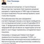 #Украина Хорошие новости. Металлурги РФ сегодня получили супер-подарок от Санта Клауса #Россия #ПутинВсехПереиграл http://t.co/y8idrRirAj