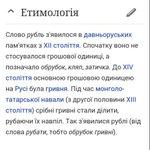 Рубль - рублена на половину гривня;від слова рубати;тобто це обрубок гривні #цікаваетимологія http://t.co/C243B4kOZv