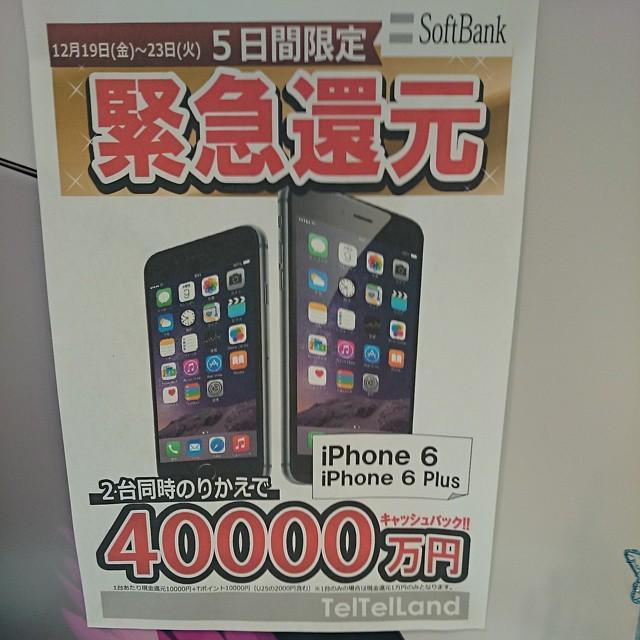 これは…4億円もキャッシュバックしてくれるの…? http://t.co/uZ2nYM3vDT