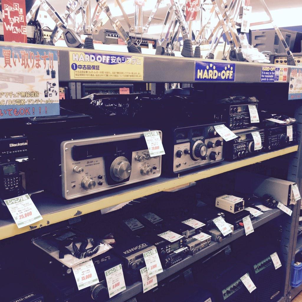 先ほどハードオフに行ったところ、たくさん無線機が並んでました。ギターをもう少し高く買い取ってくれてたら、確実に買ってました(^o^) http://t.co/bnB2585nxW