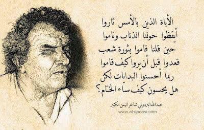 شاعر اليمن الكبير عبدالله البردوني كأنه حي بيننا : http://t.co/MdmDqJrwsa