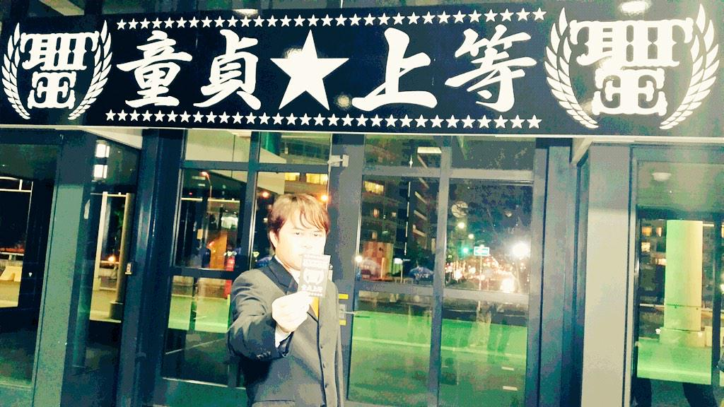 終演後、童貞専用ゲートを通る童貞に、御縁がある様にと福山さんからの5円が入ったポチ袋を配る私。 http://t.co/zCVmZNsvkK