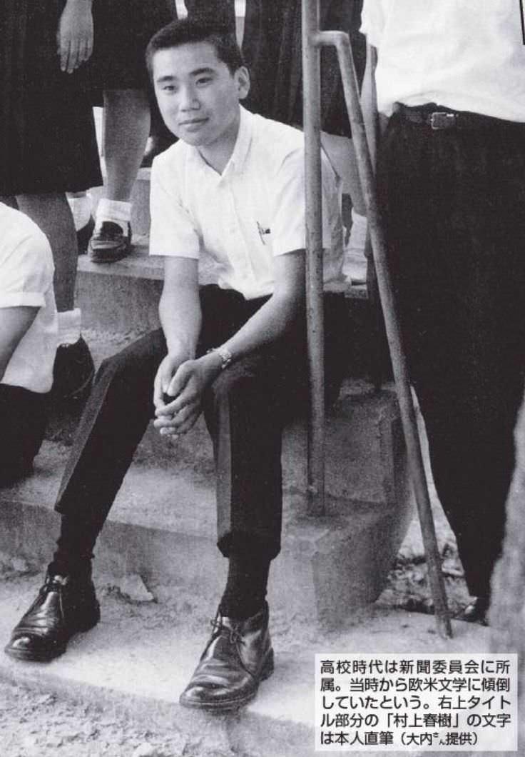 初めて見ました。ハルキ・ムラカミの高校時代の写真… http://t.co/I0rPx1ufGw