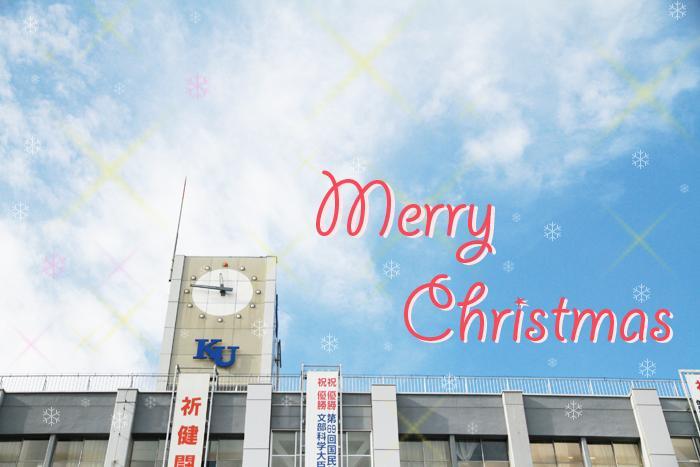 今日はクリスマス・イブですね。皆さま、素敵なクリスマスをお過ごしください!#神大 #神奈川大 http://t.co/BCBBTskBJv