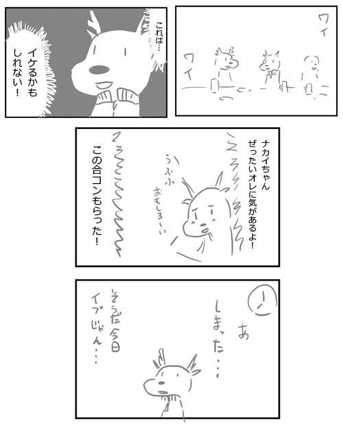 クリスマス漫画 http://t.co/qVvcL3gB1d