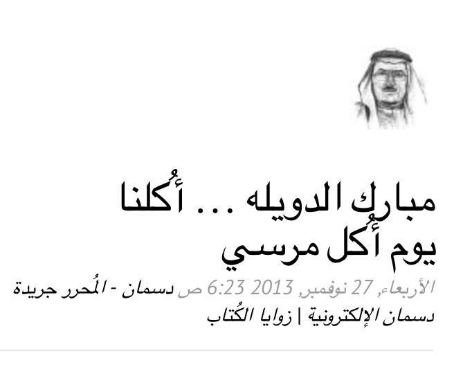 #صراخ_اذناب_الاخوان أكثر مرة شعرت فيها أن مبارك الدويلة صادق حين شبّه نفسه ذات مقال بالثور كما شبه مرسي بالثور كذلك